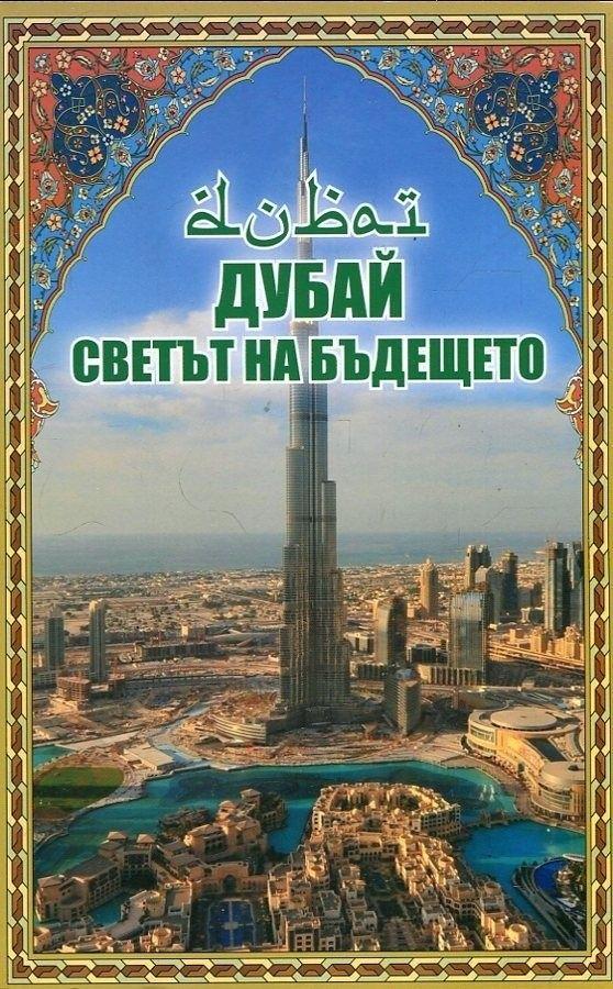 Дубай - светът на бъдещето - 1