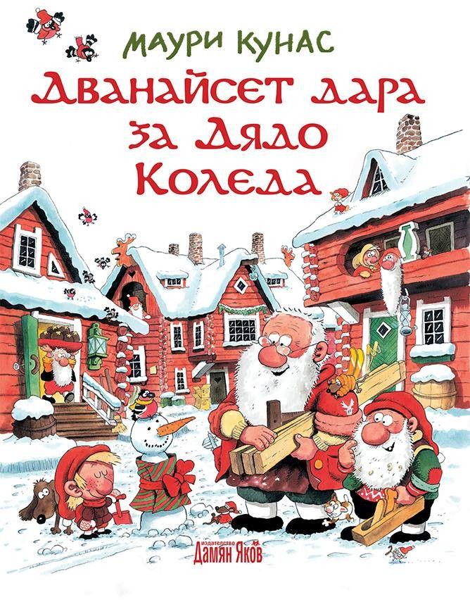 Дванайсет дара за Дядо Коледа (меки корици) - 1