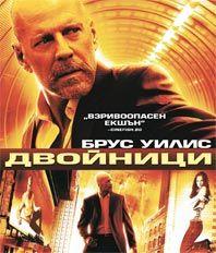 Двойници (Blu-Ray) - 1