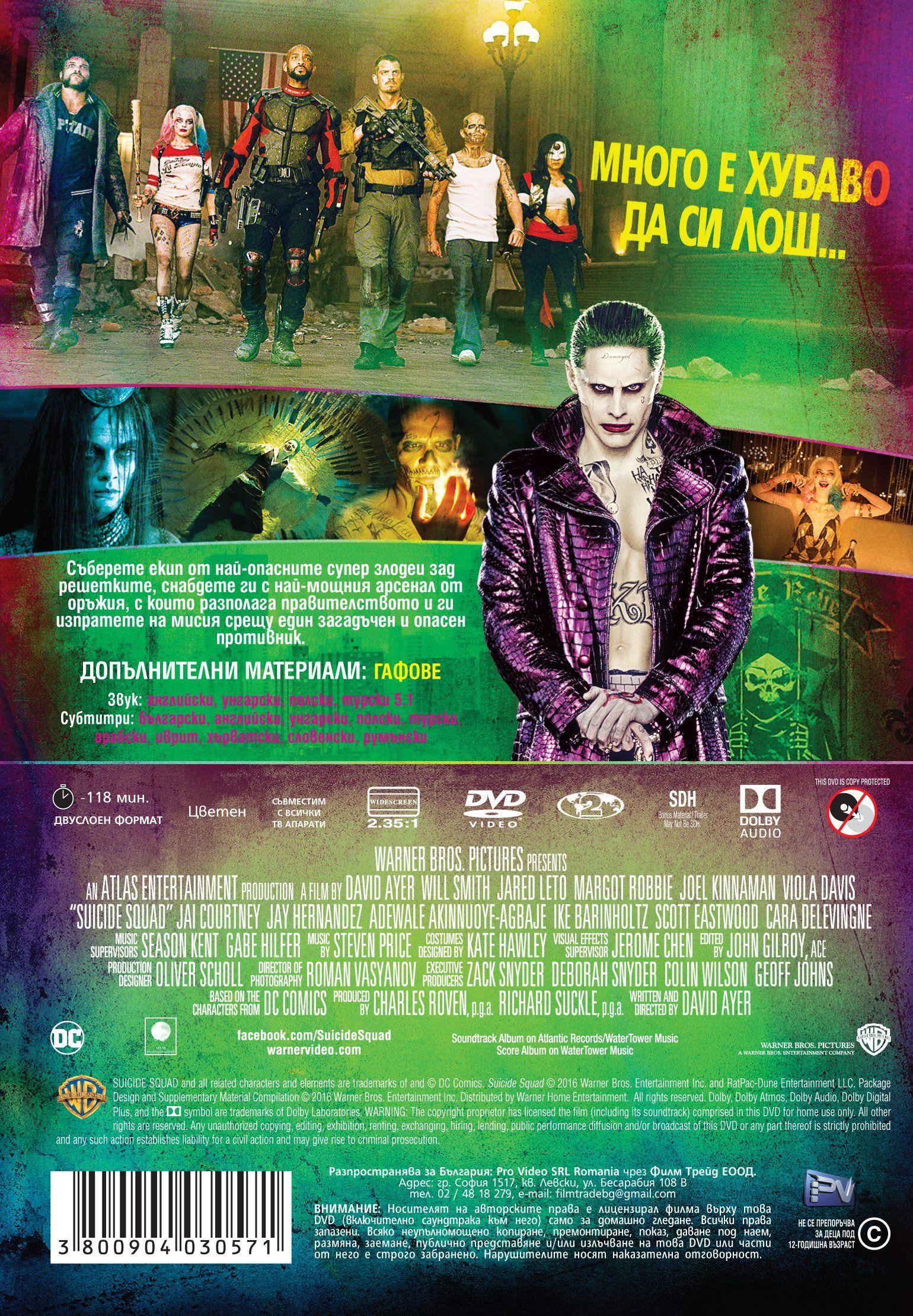 Отряд самоубийци (DVD) - 3