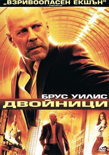 Двойници (DVD) - 1