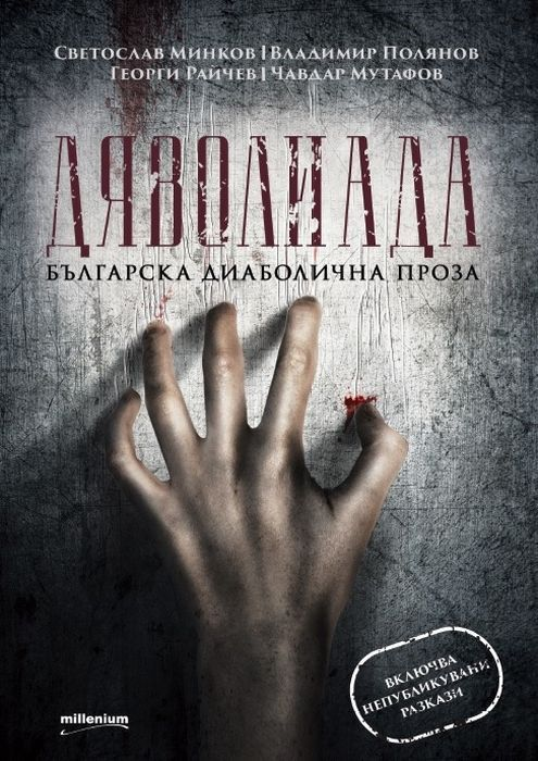 dyavoliada-balgarska-diabolichna-proza - 1