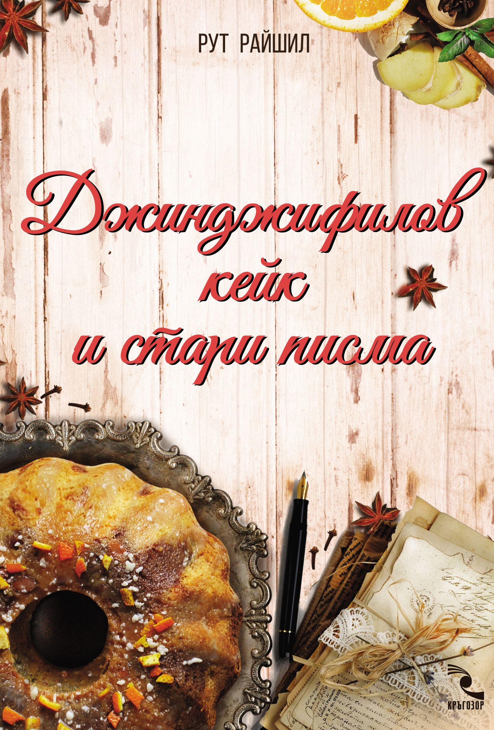 Джинджифилов кейк и стари писма - 1