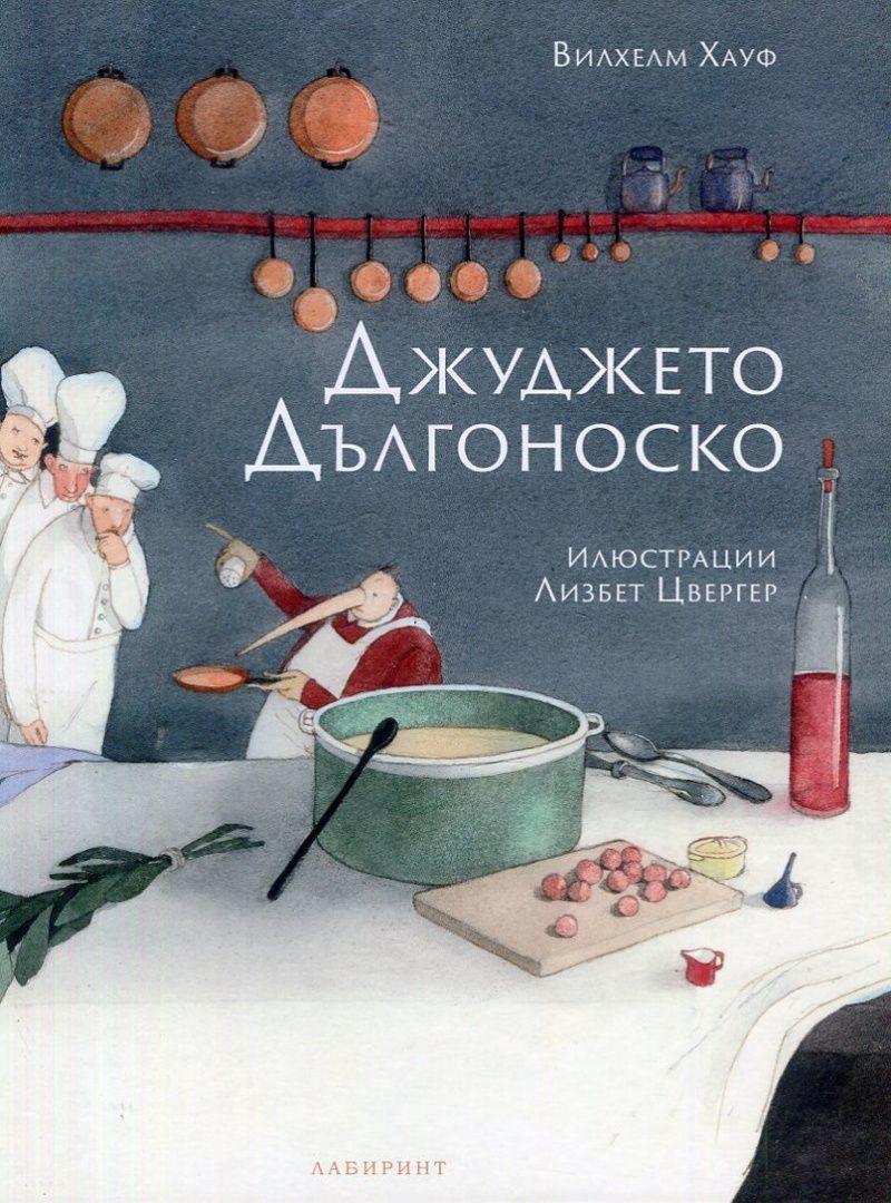 Джуджето Дългоноско (Лабиринт) - 1