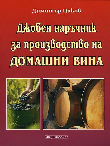 Джобен наръчник за производство на домашни вина - 1