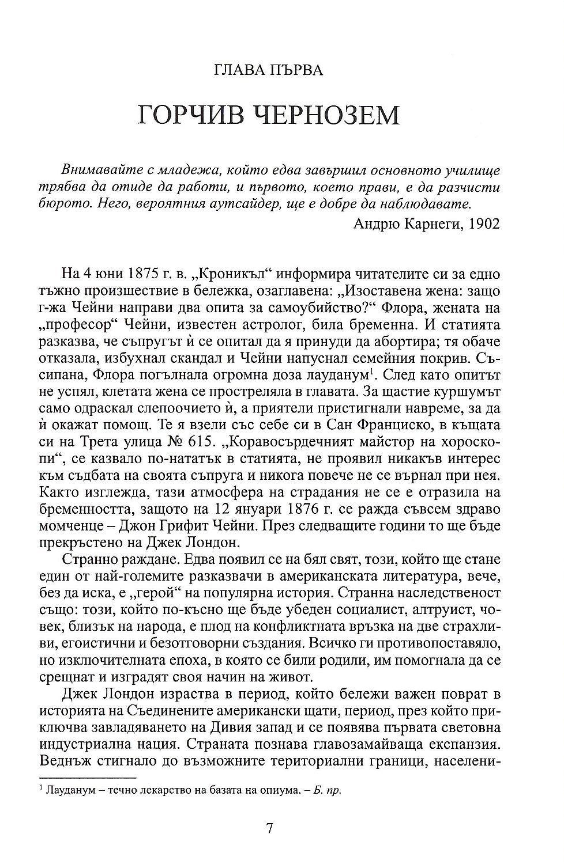 dzhek-london-3 - 4