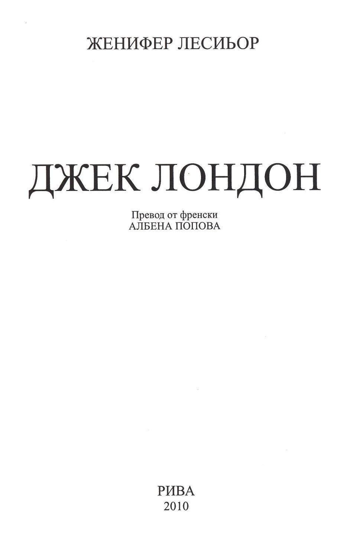 dzhek-london-2 - 3