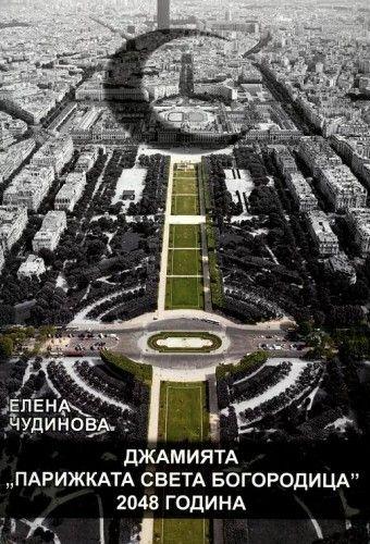 Джамията Парижката Света Богородица 2048 година - 1