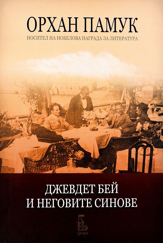 Джевдет бей и неговите синове - 1