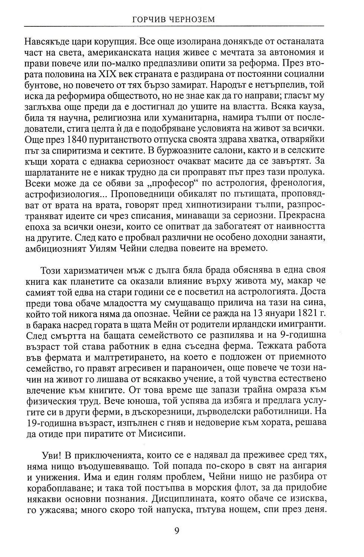 dzhek-london-5 - 6