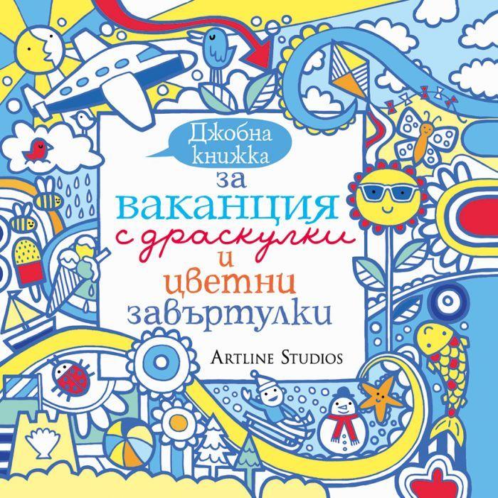 Джобна книжка за ваканция с драскулки и цветни завъртулки - 1