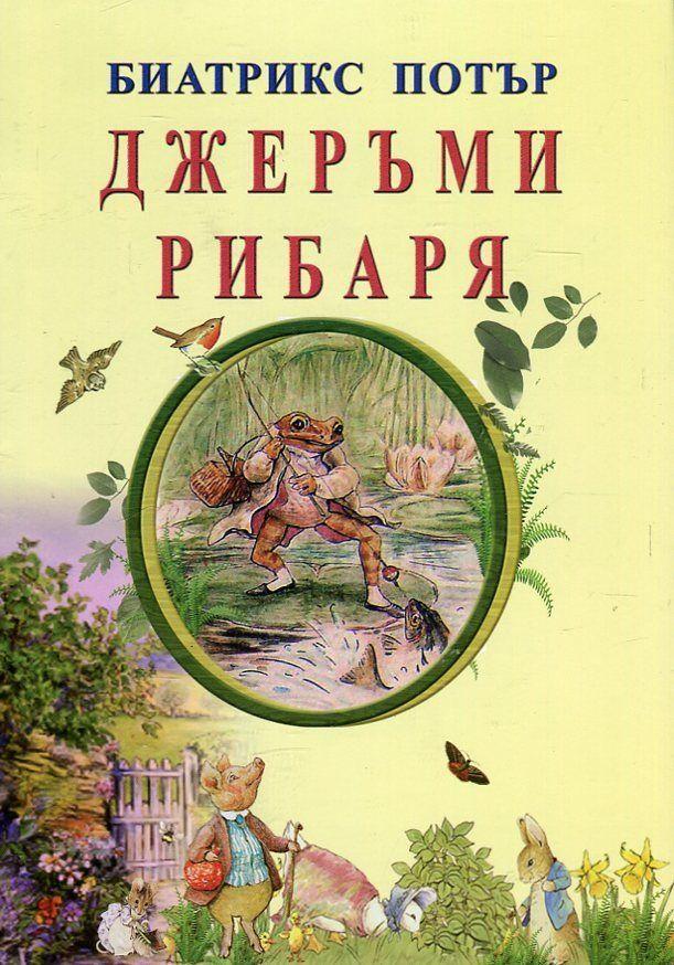 Джеръми Рибаря - 1