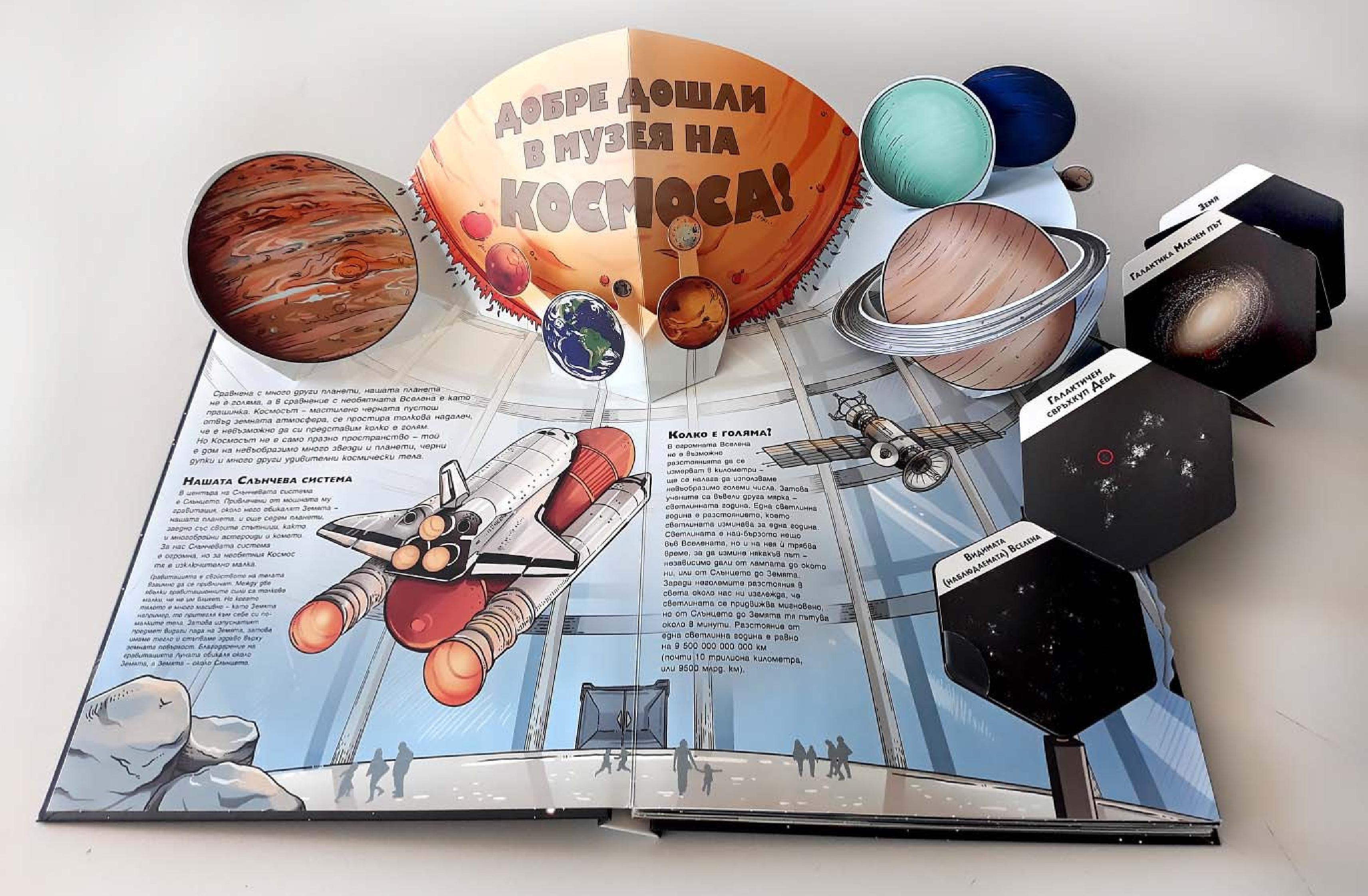 Един ден в музея на космоса - 2