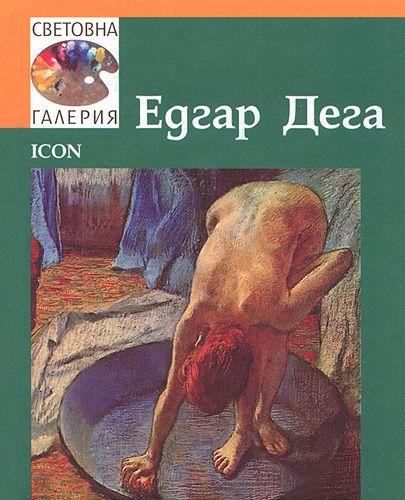 Едгар Дега - 1