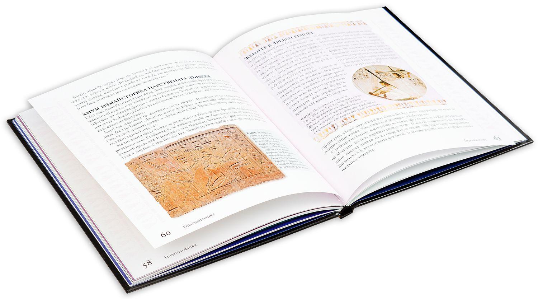 Египетски митове (твърди корици)-4 - 5