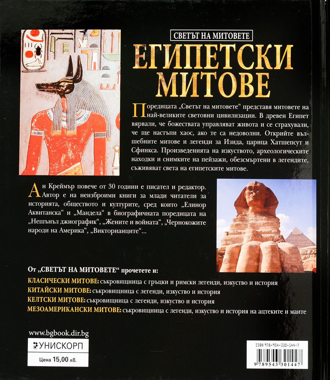 Египетски митове (твърди корици)-1 - 2