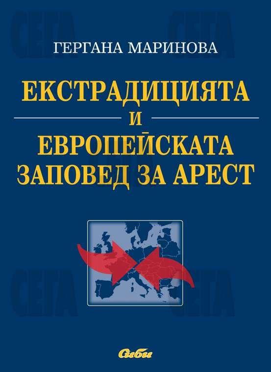 Екстрадицията и Eвропейската заповед за арест - 1