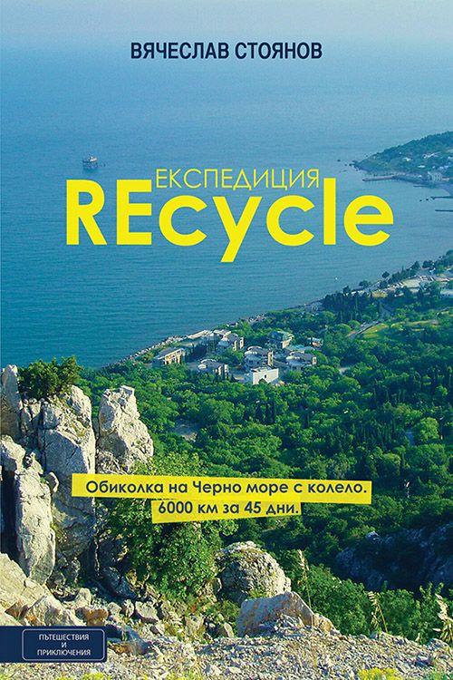 Експедиция Recycle - 1