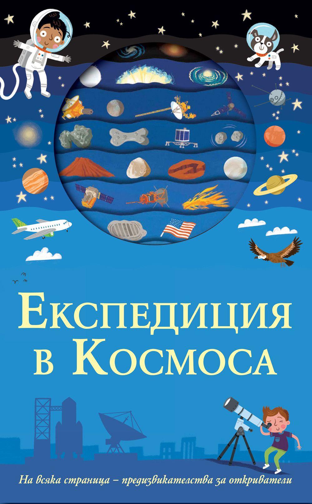 Експедиция в Космоса - 1