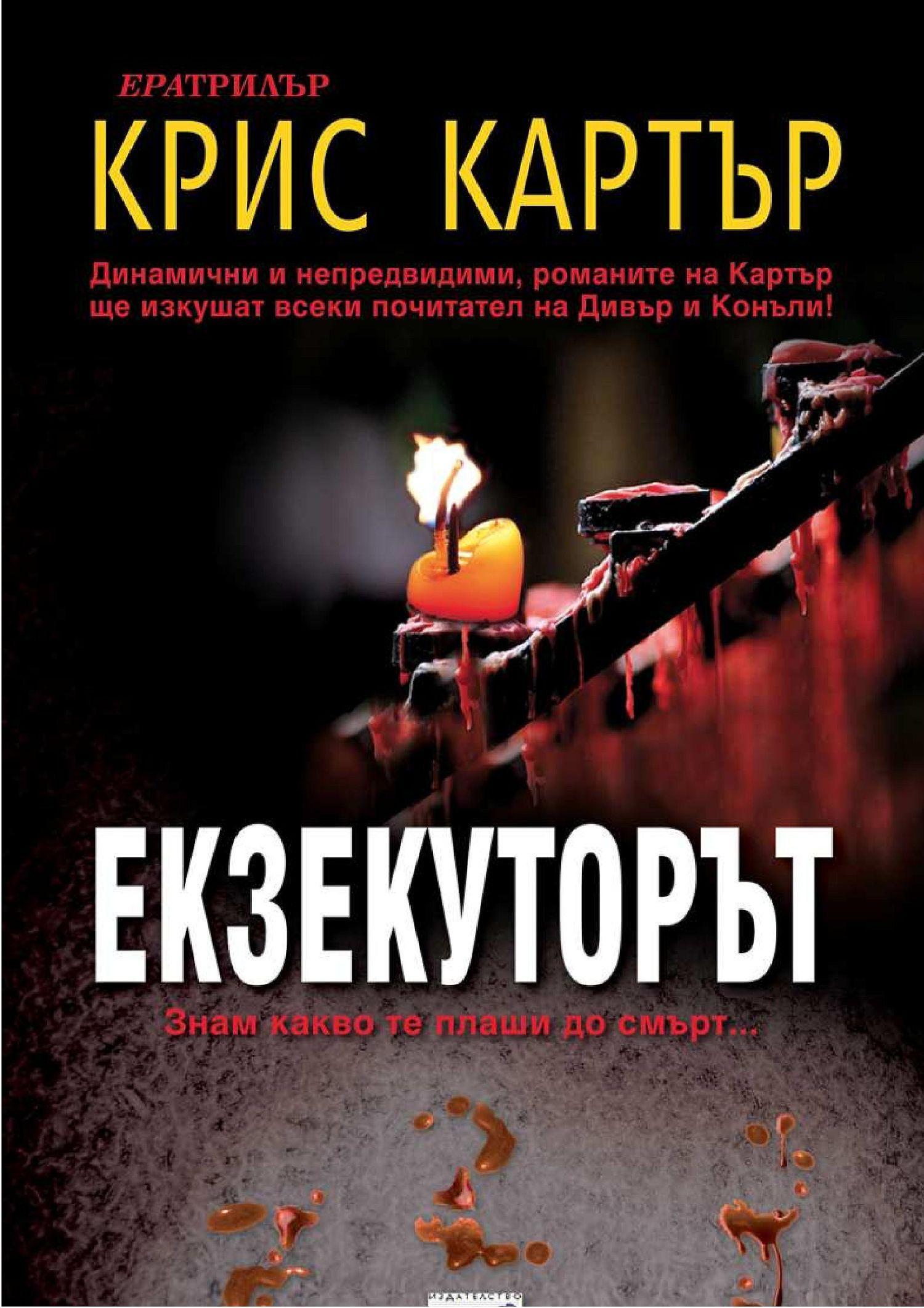 Екзекуторът (Робърт Хънтър 2) - 1