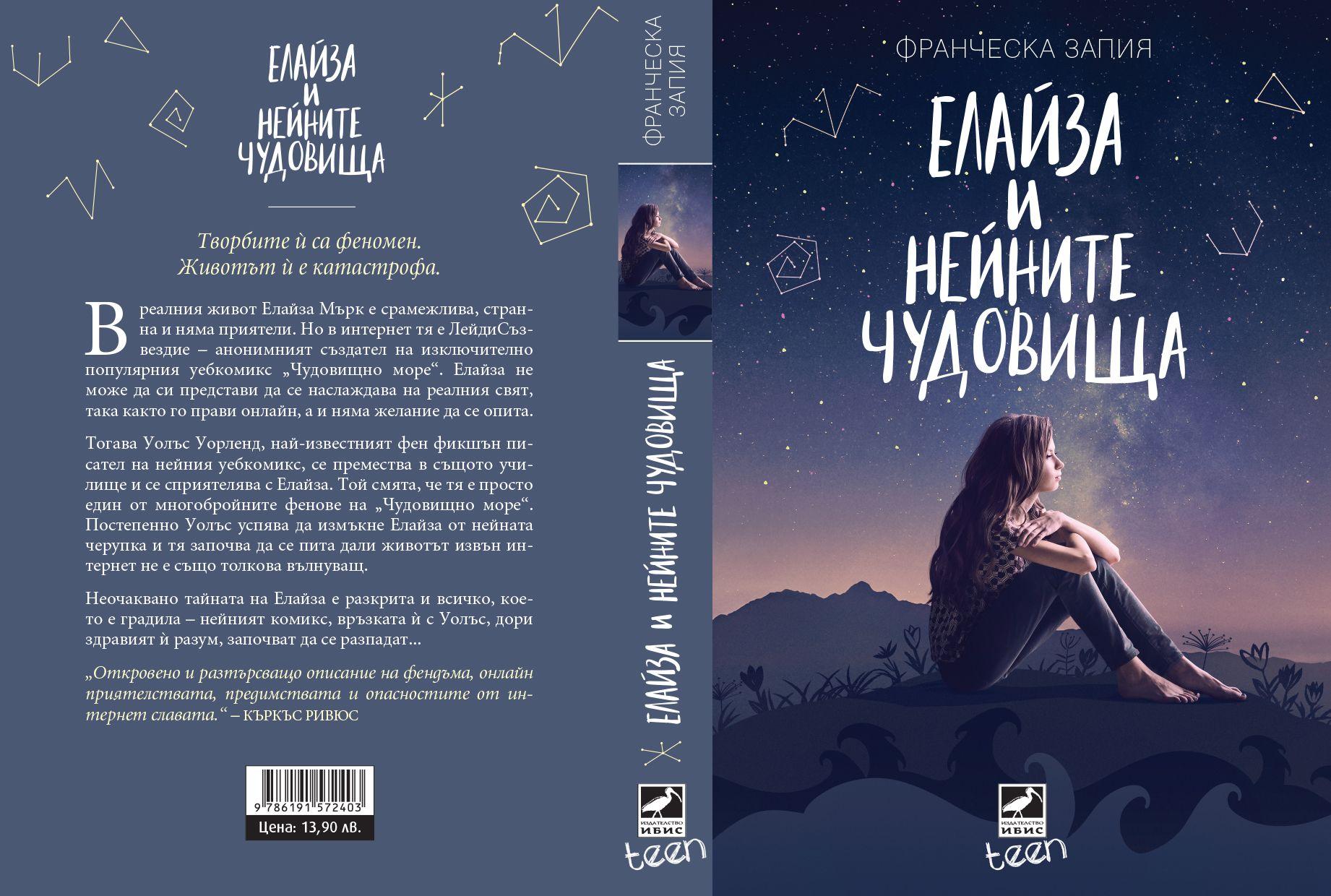 elayza-i-neynite-chudovishta - 2