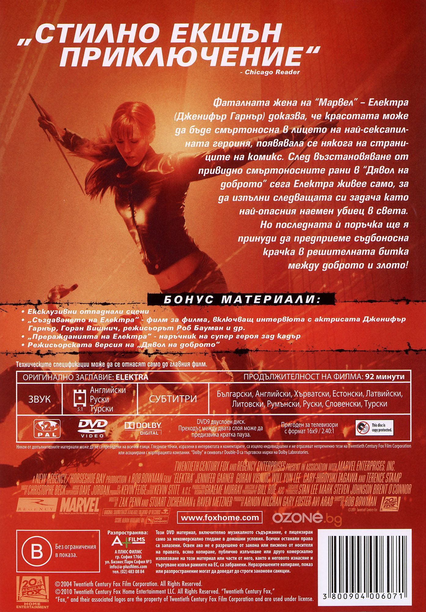 Електра (DVD) - 2