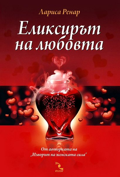 Еликсирът на любовта - 1
