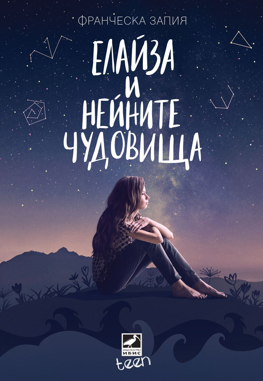 elayza-i-neynite-chudovishta - 1