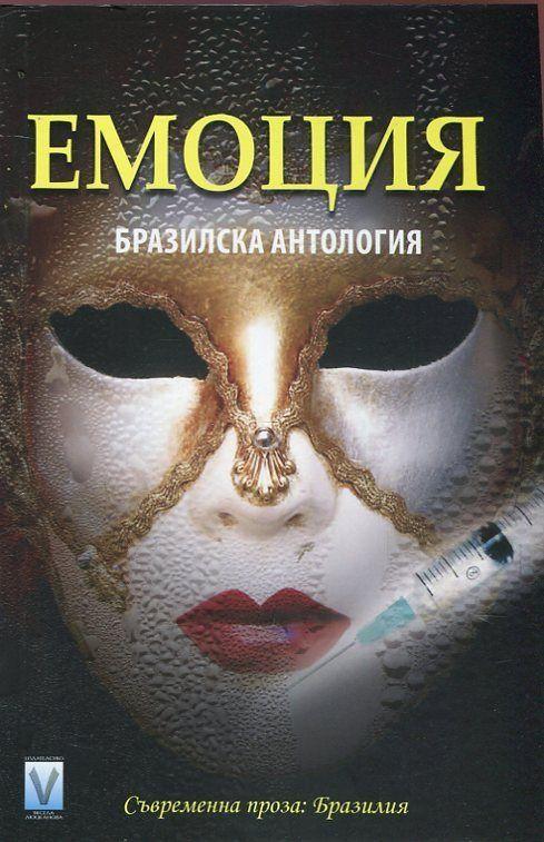 Емоция. Бразилска антология - 1