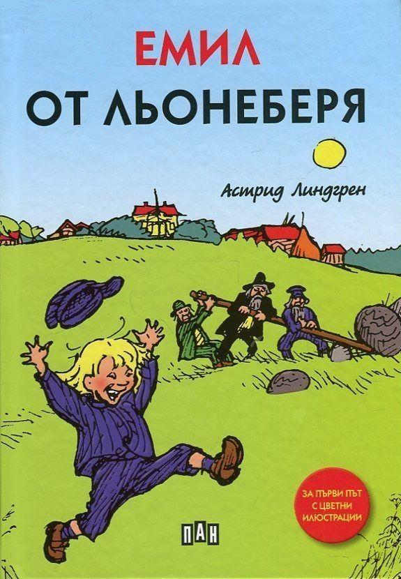 Емил от Льонеберя (луксозно издание с твърди корици) - 1