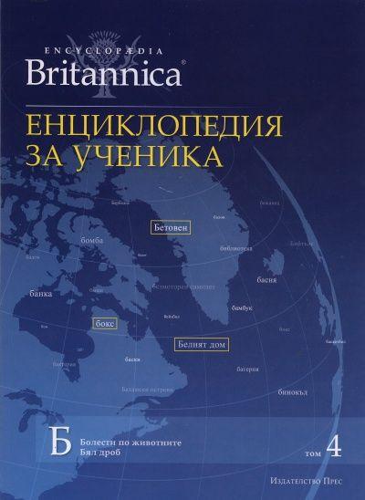 Енциклопедия за ученика (Encyclopedia Britannica 4) - 1