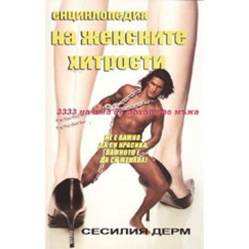 Енциклопедия на женските хитрости - 1