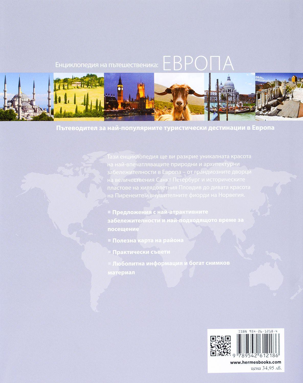Енциклопедия на пътешественика: Европа-1 - 2