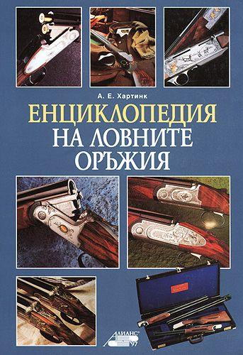 Енциклопедия на ловните оръжия - 1