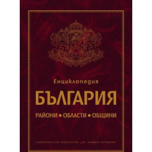Енциклопедия България (твърди корици) - 1