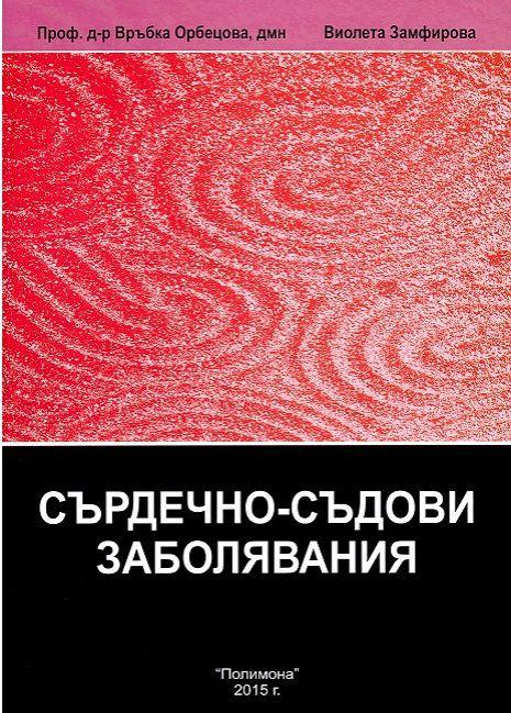 Енциклопедия по интегративна медицина - том 1: Сърдечно-съдови заболявания - 1