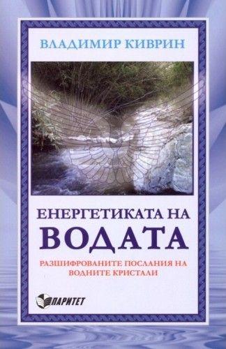 Енергетиката на водата - 1
