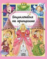 Енциклопедия на принцесите - 1