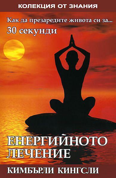 Енергийното лечение - 1