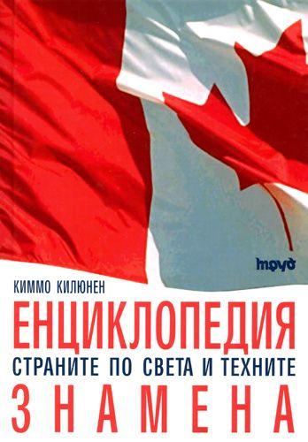 Енциклопедия страните по света и техните знамена (твърди корици) - 1