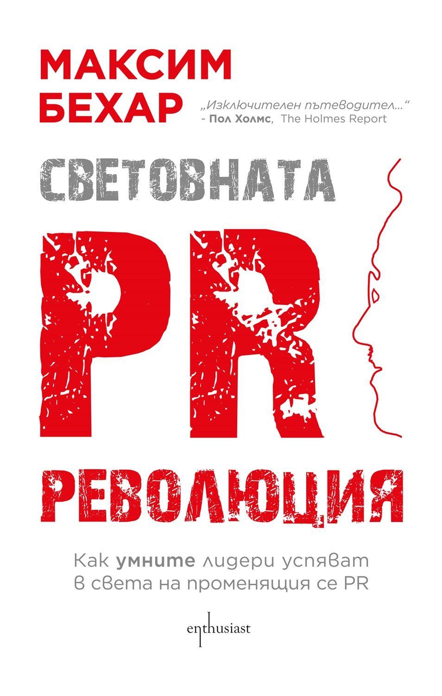 Световната PR революция - 1