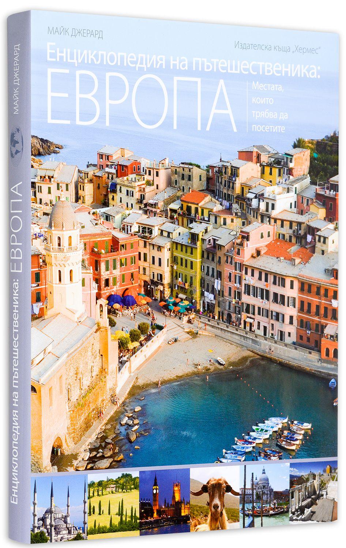 Енциклопедия на пътешественика: Европа-2 - 3