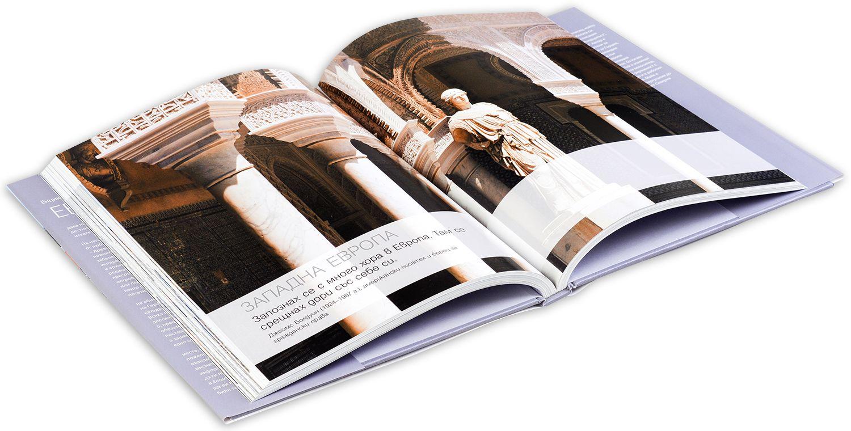 Енциклопедия на пътешественика: Европа-4 - 5
