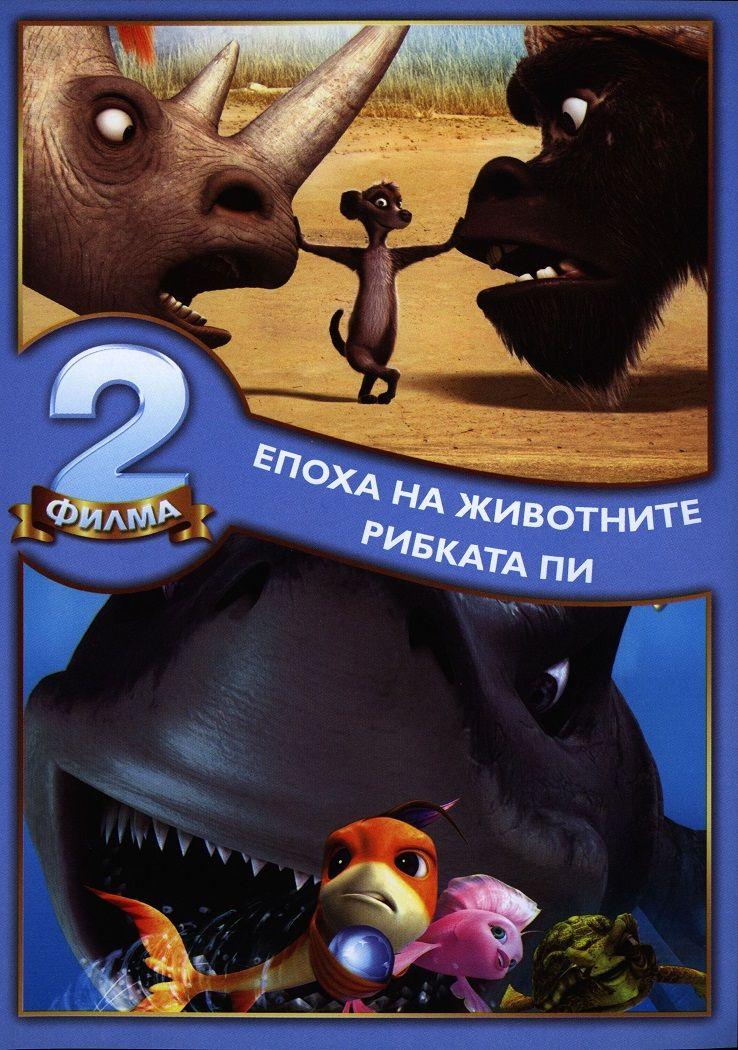 Епохата на животните и Рибката Пи (2 DVD) - 1