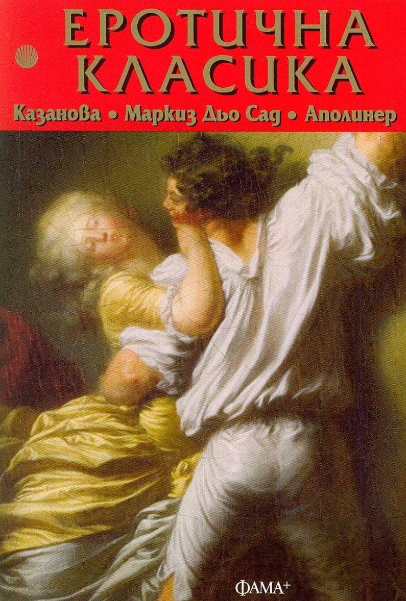 Еротична класика: Казанова, Маркиз дьо Сад, Аполинер - 1