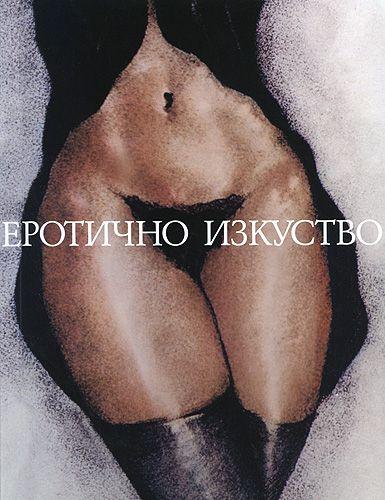 Еротично изкуство - 1