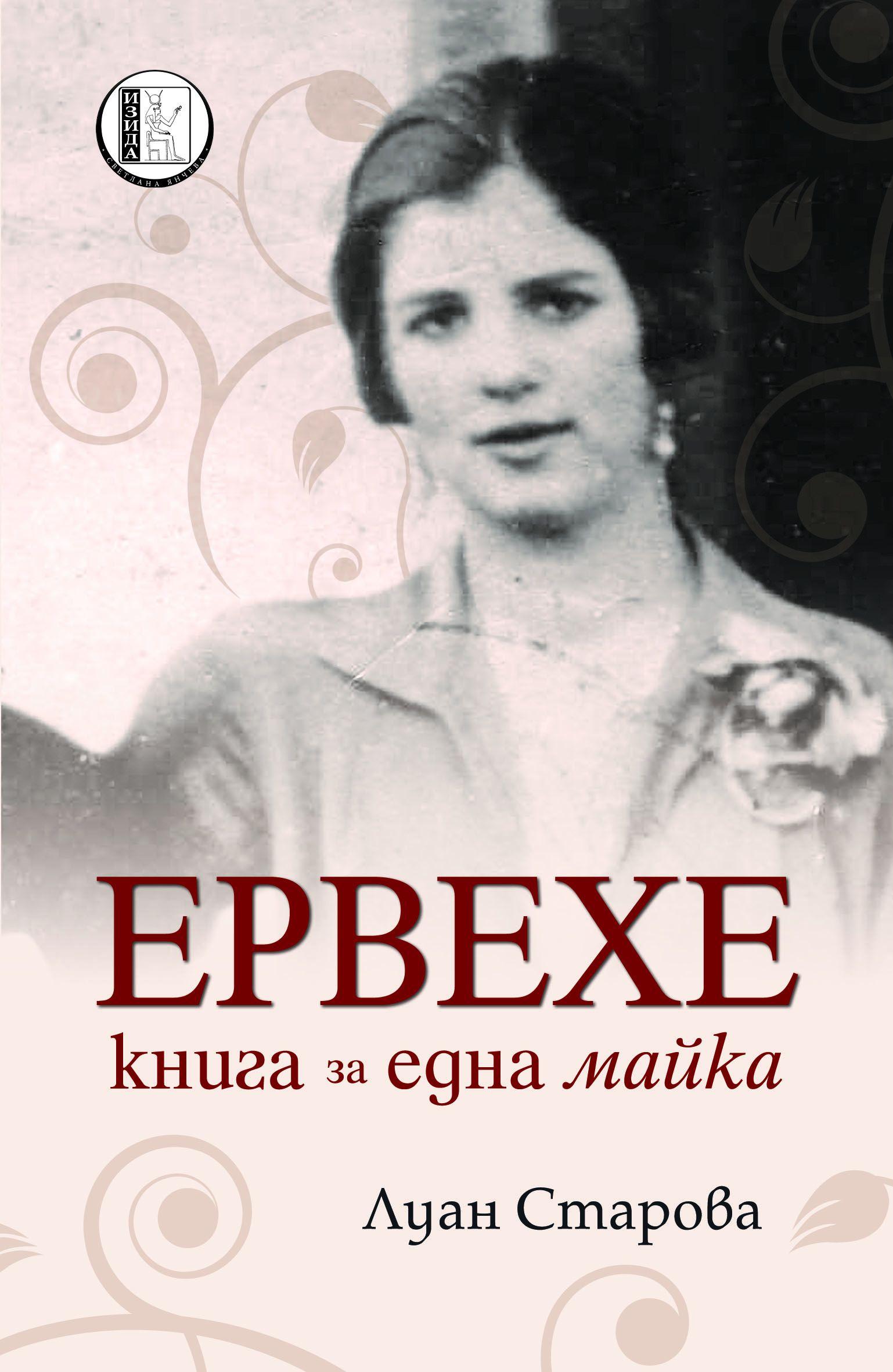 Ервехе – книга за една майка - 1
