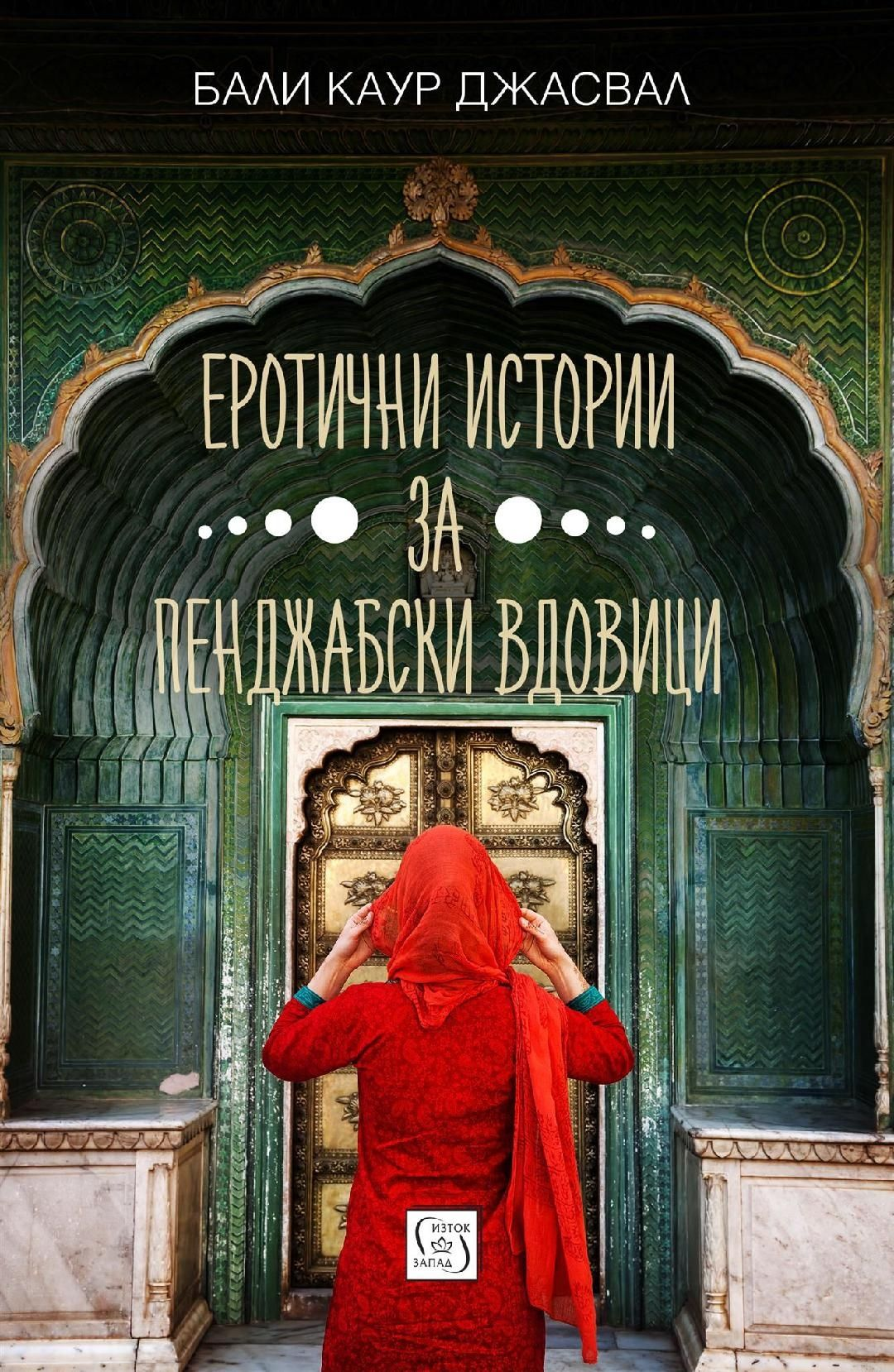 Еротични истории за пенджабски вдовици - 1
