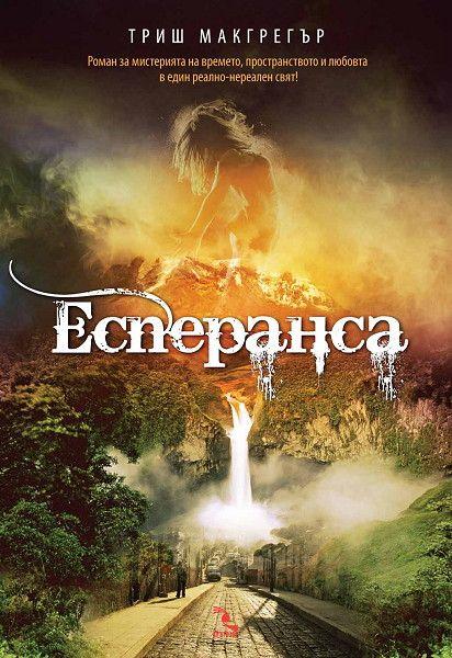 Есперанса - 1
