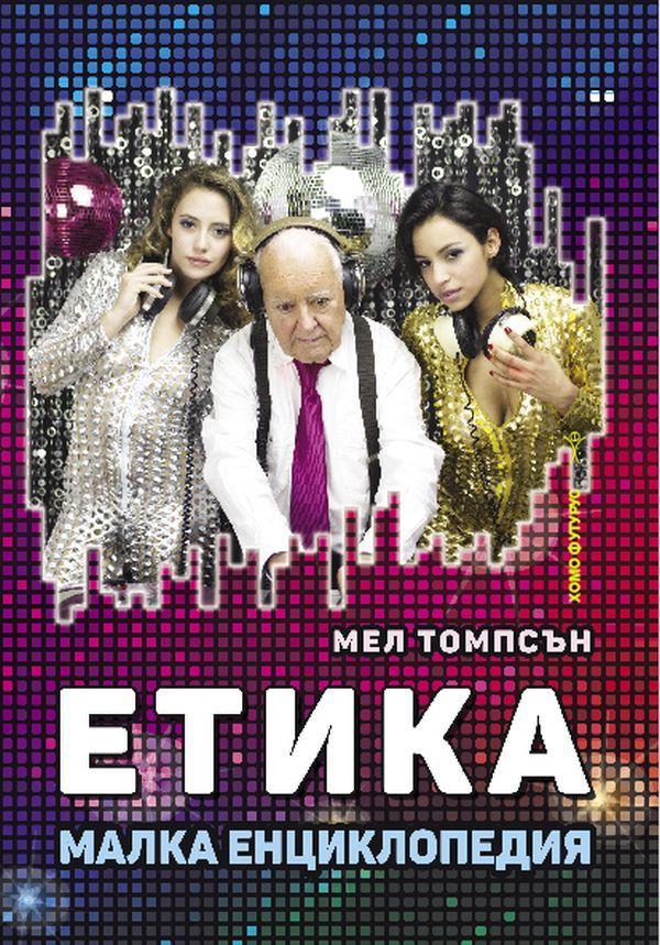 etika-malka-entsiklopediya - 1